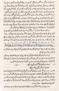 Urdu Past Paper 2nd year 2014 (Regular) Karachi Board10