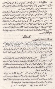 Urdu Past Paper 2nd year 2014 (Regular) Karachi Board22