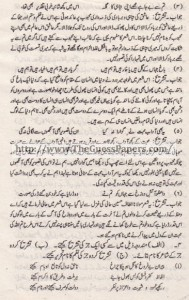 Urdu Past Paper 2nd year 2014 (Regular) Karachi Board4