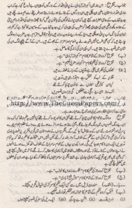 Urdu Past Paper 2nd year 2014 (Regular) Karachi Board5