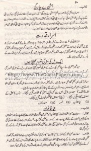 Urdu Past Paper 2nd year 2014 (Regular) Karachi Board6