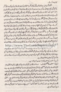 Urdu Past Paper 2nd year 2014 (Regular) Karachi Board7