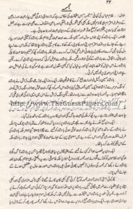 Urdu Past Paper 2nd year 2014 (Regular) Karachi Board8