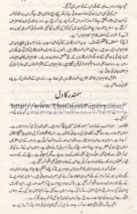 Urdu Past Paper 2nd year 2014 (Regular) Karachi Board9
