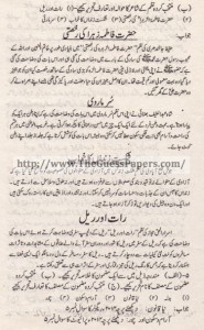 Urdu Past Paper 2nd year 2015 (Regular-Private) Karachi Board