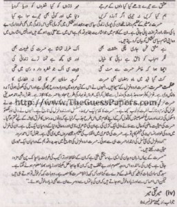 Urdu Solved Past Paper 2nd year 2012 Karachi Board11
