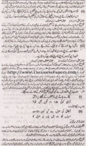 Urdu Solved Past Paper 2nd year 2012 Karachi Board2