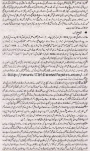 Urdu Solved Past Paper 2nd year 2012 Karachi Board7
