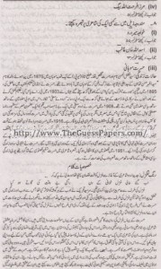 Urdu Solved Past Paper 2nd year 2012 Karachi Board9