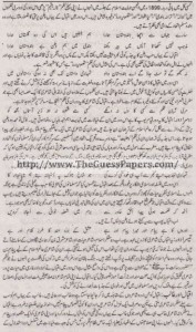 Urdu Solved Past Paper 2nd year 2013 Karachi Board13