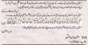 Urdu Solved Past Paper 2nd year 2013 Karachi Board17