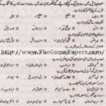 Urdu Solved Past Paper 2nd year 2014 Karachi Board