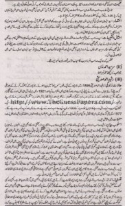 Urdu Solved Past Paper 2nd year 2014 Karachi Board10