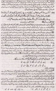 Urdu Solved Past Paper 2nd year 2014 Karachi Board3