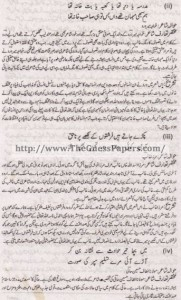 Urdu Solved Past Paper 2nd year 2014 Karachi Board4